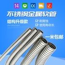 201不銹鋼穿線軟管 包塑軟管不銹鋼包塑軟管不銹鋼波紋管 阿卡娜
