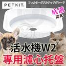 【 培菓平價寵物網 】Petkit佩奇》PK-053智能寵物循環活水機W2專用濾心托盤