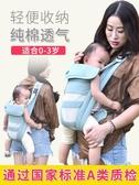 嬰兒背帶前抱式後背寶寶外出輕便簡易背娃神器背老式幼兒前後兩用 台北日光