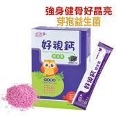 【生達-活沛】好視鈣益生菌顆粒(30包/盒)(專為兒童設計,晶亮清晰)