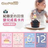【韓國GIO Pillow】 嬰兒成長卡片