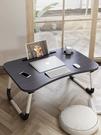筆記本電腦桌床上桌折疊懶人桌學生宿舍神器床上書桌寢室小桌子 JD新品來襲
