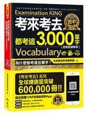 (二手書)考來考去都考這3,000單字(虛擬點讀筆版)