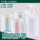 台灣出貨 現貨 隱形膠帶 膠帶 遮蔽膠帶 紙膠帶 便利貼 便利膠帶 手工藝 隱形膠帶 半透明可書寫