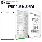imos 神極3D 2.5D滿版 康寧玻璃貼「點膠3D」iPhone 11 Pro ixs max ixr ix i8 i7 Plus (AG2bC) 螢幕貼 保護貼