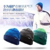 AONIJIE  運動針織毛線帽 毛帽 登山頭部保暖 M-25【狐狸跑跑】