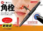 鼻頭天使粉刺棒雙頭粉刺夾、圓弧粉刺夾、鼻頭痘痘、粉刺棒、黑頭小鼻、粉刺夾、清除粉刺