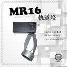 MR16車鋁環型軌道燈-不含燈泡及變壓器215元/加購MR16燈泡90元 不組裝!【數位燈城 LED Light-Link】