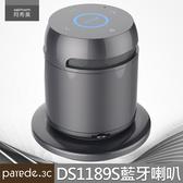 DOSS阿希莫 DS-1189S藍芽喇叭 NFC快速連線配對 無線充電盤 觸控操作 原廠正品【Parade.3C派瑞德】