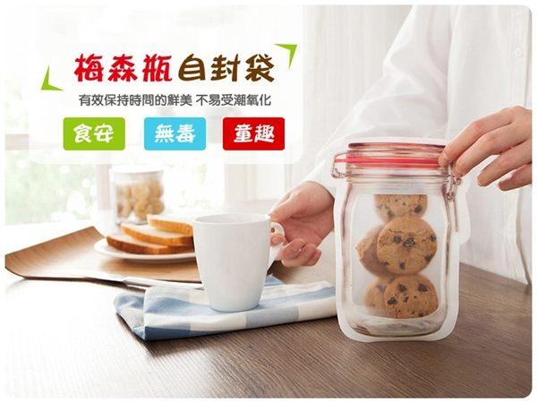 【梅森瓶自封袋大號】3入 家用便攜食品點心零食餅乾保鮮收納袋 夾鏈袋 密封袋 保鮮袋