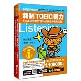 中村澄子老師的新制TOEIC聽力多益滿分全題型分析&必勝搶分模擬