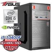 【南紡購物中心】華碩系列【小資十代6號機】i5-10400F六核 GT710 電玩電腦(8G/480G SSD)