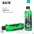 車蠟 KLCB苛力A1耀晶洗車液汽車清洗液蠟水泡沫清潔美容上光洗護 韓菲兒