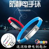 無線靜電手環 靜電手環 抗靜電人體防靜電無線 防靜電手腕帶