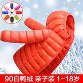 兒童羽絨服輕薄款男女童裝親子外套冬反季【3C玩家】