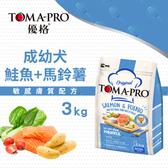 【送贈品】TOMA-PRO 優格 成幼犬敏感膚質 鮭魚+馬鈴薯配方飼料 乾糧3公斤X1