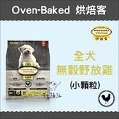 Oven-Baked烘焙客〔無穀全犬野放雞,小顆粒,5磅〕