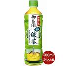 御茶園特撰日式綠茶(500ml)-24瓶/箱 【免運費】【合迷雅好物超級商城】