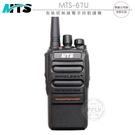 《飛翔無線3C》MTS MTS-67U 免執照無線電手持對講機│公司貨│贈禮三選一│IP67 防水防塵