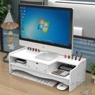 電腦顯示器屏增高架底座桌面鍵盤整理收納置物架托盤抬加高支架子 ATF 魔法鞋櫃