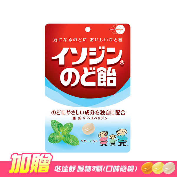 【Isodine必達舒】喉糖-沁涼薄荷口味(91g/包,2019/08到期)-加贈必達舒 喉糖3顆