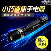 手電筒 手電筒強光可充電超亮5000多功能特種兵家用戶外  創想數位