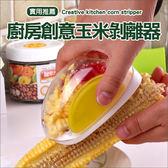 ♚MY COLOR♚廚房創意玉米剝離器 居家 便利刨 玉米脫落 削玉米 去玉米粒 剝玉米【Q59】