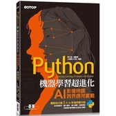 Python機器學習超進化:AI影像辨識跨界應用實戰(附100分鐘影像處理入門影