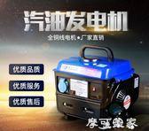 發電機汽油發電機家用小型迷你3000w單相220v伏1/3/8kw千瓦便攜戶外微型 igo摩可美家