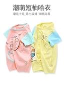 開襠哈衣男女寶寶竹節棉薄款短袖嬰兒連體衣