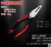 聖誕禮物工具鉗刀tajima/田島鋼絲鉗老虎鉗子電工鉗6寸鉗子 愛麗絲