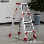 梯子加寬加厚2米鋁合金雙側工程人字家用伸縮折疊扶梯閣樓梯  潮流前線