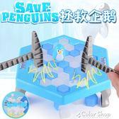 拯救企鵝益智親子游戲敲打破冰企鵝敲冰塊玩具兒童生日禮物禮品     color shop