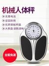 體重計 家用精準稱體重稱機械秤人體稱指針秤體重秤機械【快速出貨】