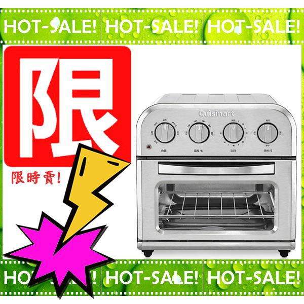 《現貨快閃限時賣!!》Cuisinart TOA-28TW 美膳雅 9L 多功能氣炸烤箱 (全新台灣原廠公司貨保固二年)