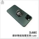 【LGD】手機指環支架 霧面圖案  磁吸 金屬材質 手機 平板 懶人支架 360度旋轉 黏貼式 指環 手機架