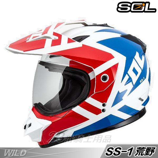 SOL SS-1 SS1 荒野 白藍紅 越野帽 複合式全罩安全帽