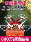 遙控飛機 遙控飛機耐摔直升機四軸飛行器航拍無人機高清專業兒童男 俏女孩