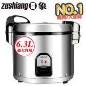 【日象】立體保溫電子鍋(6.3L) ZOR-8535