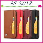 三星 2018版 A7 6吋 可插卡皮套 簡約保護套 商務手機殼 磁吸保護殼 支架 側翻手機套 錢包式外殼