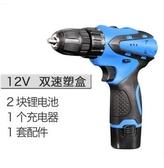 食尚玩家 鋰電池電鑽 家用充電手槍鑽12V多功能手電鑽 ST-HSLDA  12V雙速塑盒2電1充 配件