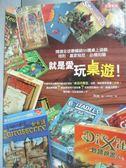 【書寶二手書T9/嗜好_WDR】就是愛玩桌遊_黑豬