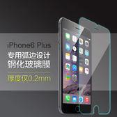 有間商店iphone6 iphone6 plus 0 2mm 鋼化膜玻璃膜保護貼保護膜70