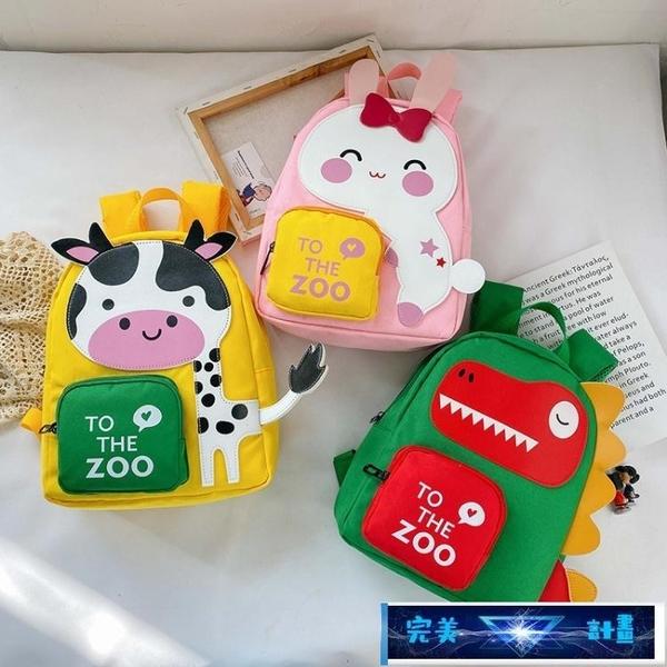 兒童書包 男童書包兒童書包幼兒園書包3-5歲4寶寶背包嬰幼兒可愛女童書包潮 完美計畫 免運