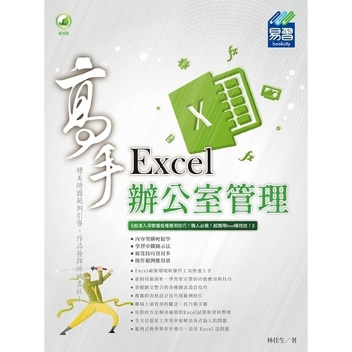 Excel辦公室管理設計高手
