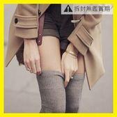 日系女襪秋冬半截過膝襪女棉襪顯瘦堆堆襪子長筒襪大腿襪打底套襪