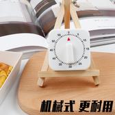 計時器 定時器創意廚房定時器計時器迷你面膜提醒器機械式鬧鍾烹學生倒計時器