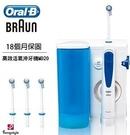【新春超值組合】【歐樂B Oral-B】高效活氧沖牙機 MD20+電動牙刷PRO2000