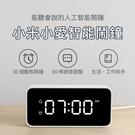 小米 小愛 智慧 鬧鐘 小愛音箱升級版 AI智慧型鬧鐘 大螢幕顯示 智慧家庭 強強滾