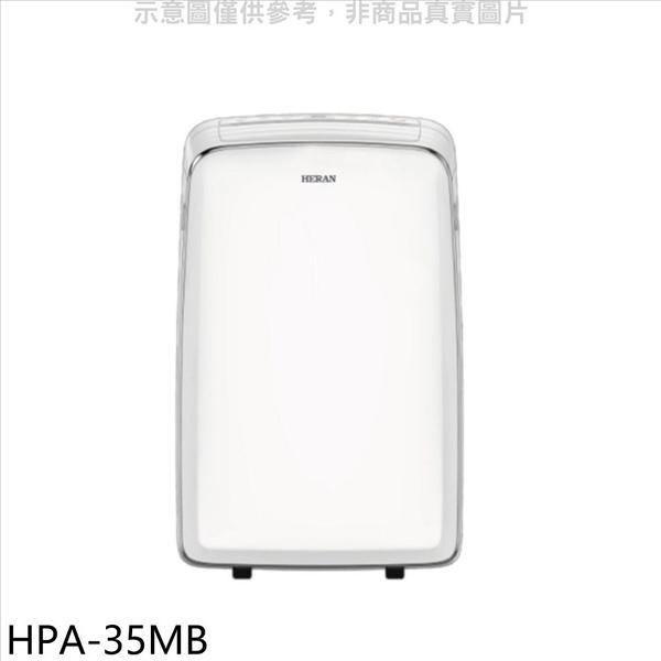 《結帳打9折》禾聯【HPA-35MB】3.5KW冷暖移動式冷氣4坪HPA-35MB(含運無安裝)